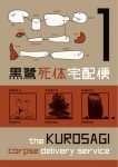KurosagiCorpseDeliveryServi21188_f