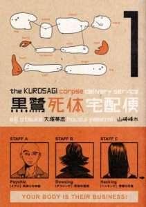 Kurosagi Corpse Delivery Service cover vol. 1