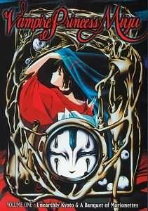 Vampire Princess Miyu OVAs 1