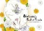 Natsume3cover