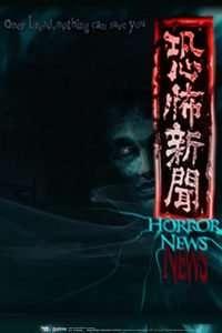 HorrorNews